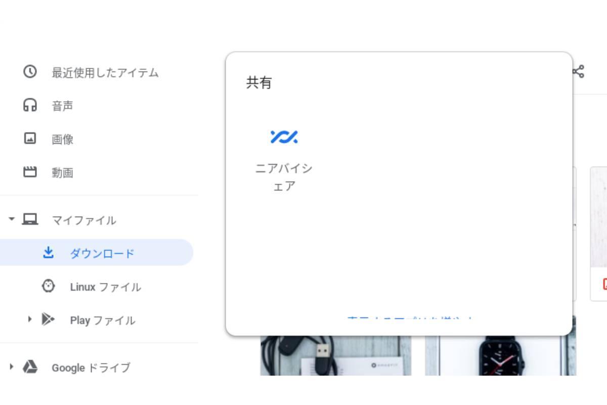 sharesheet new image 00-Chromebookのファイル共有がPWAでも機能するようになります