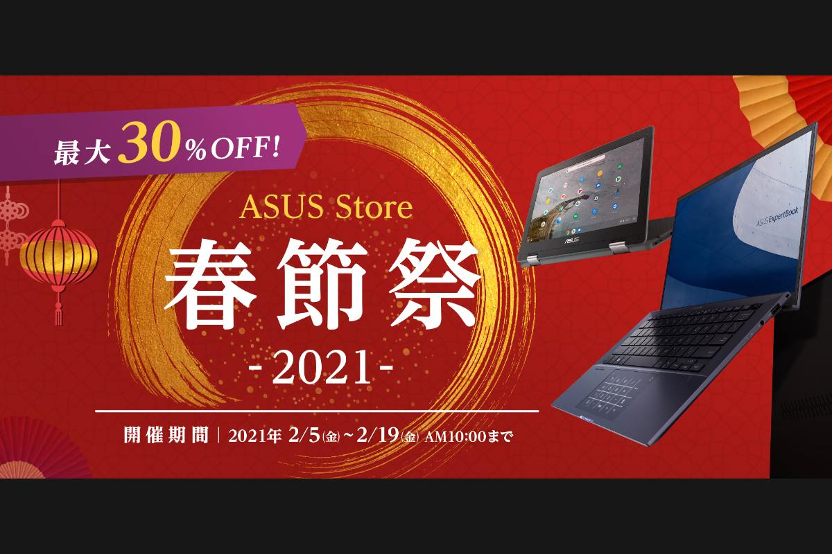 asus-store- New-Year-festival-2021