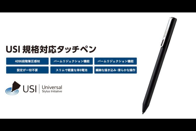 elecom release usi stylus official 748x499-エレコムがChromebook対応認定のUSIアクティブタッチペンを2月中旬から発売