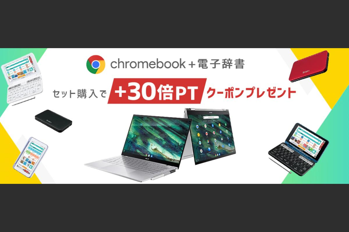 hikari-tv-shopping-chromebook-campaign-210205