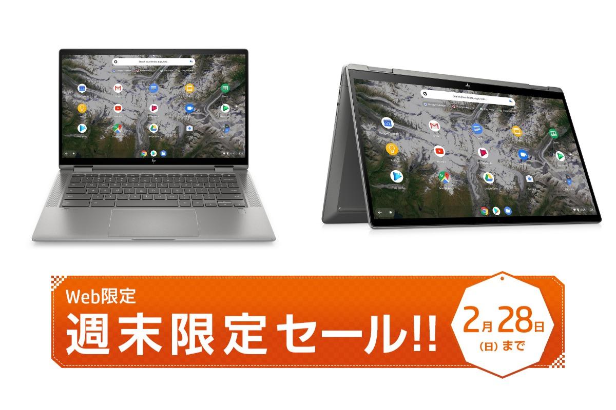 hp-chromebook-week-end-sale-210226