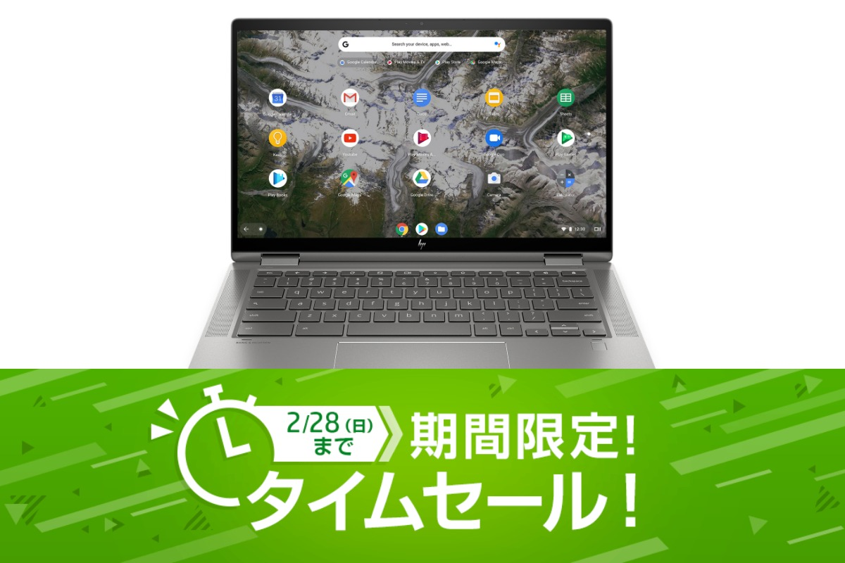 hp-time-sale-chromebook-210215