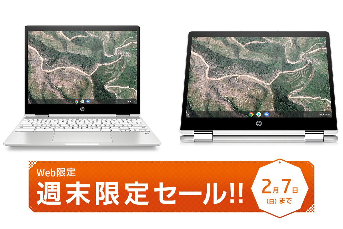 hp-weekend-sale-chromebook-210205