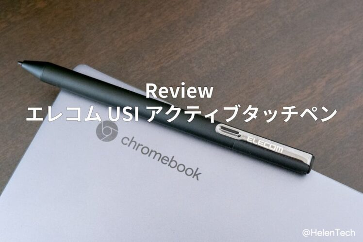 review elecom usi touch pen 748x499-エレコムの「USI アクティブタッチペン(Works with Chromebook)」をレビュー。困ったらとりあえずコレを買え