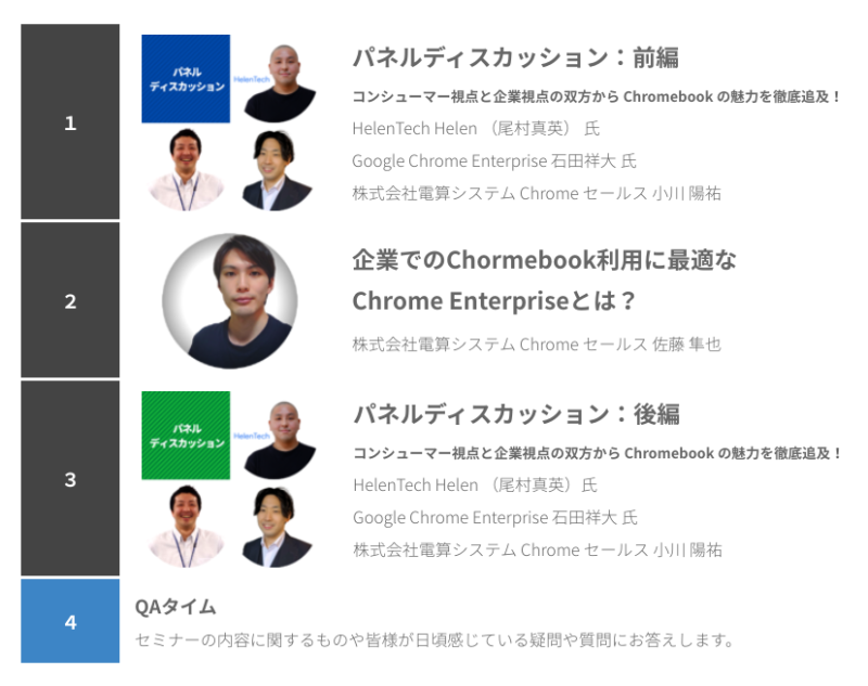 Screenshot 2021 03 31 19.56.34 800x633-電算システムが無料ウェビナー「ビジネスもプライベートも快適なChromebookの魅力を徹底追及!」を4月20日に開催