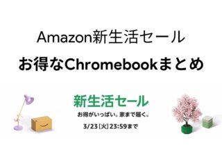 amazon new life sale 2021 chromebook 320x213-Amazon新生活セールで買うべきお手頃ChromebookはAcer とASUSのコレ!