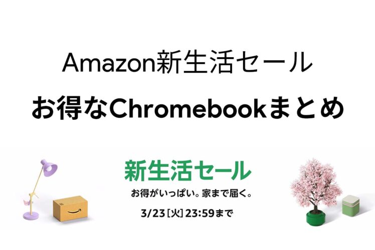 amazon new life sale 2021 chromebook 748x499-Amazon新生活セールでお得なChromebookのまとめ