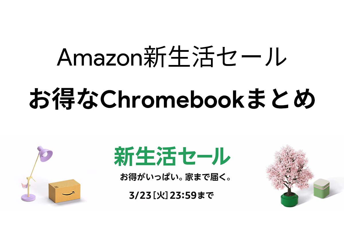 amazon new life sale 2021 chromebook-3月20日から開催のAmazon新生活セールでは、「Apple Watch Series 3」や「Beats Solo Pro Wireless」などが割引に