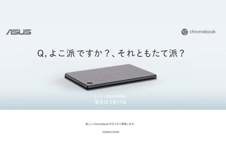 asus announce release chromebook detachable cm3000 17 mar 748x499-ASUS、日本で「Chromebook Detachable CM3000」を3月17日にリリースすることを予告