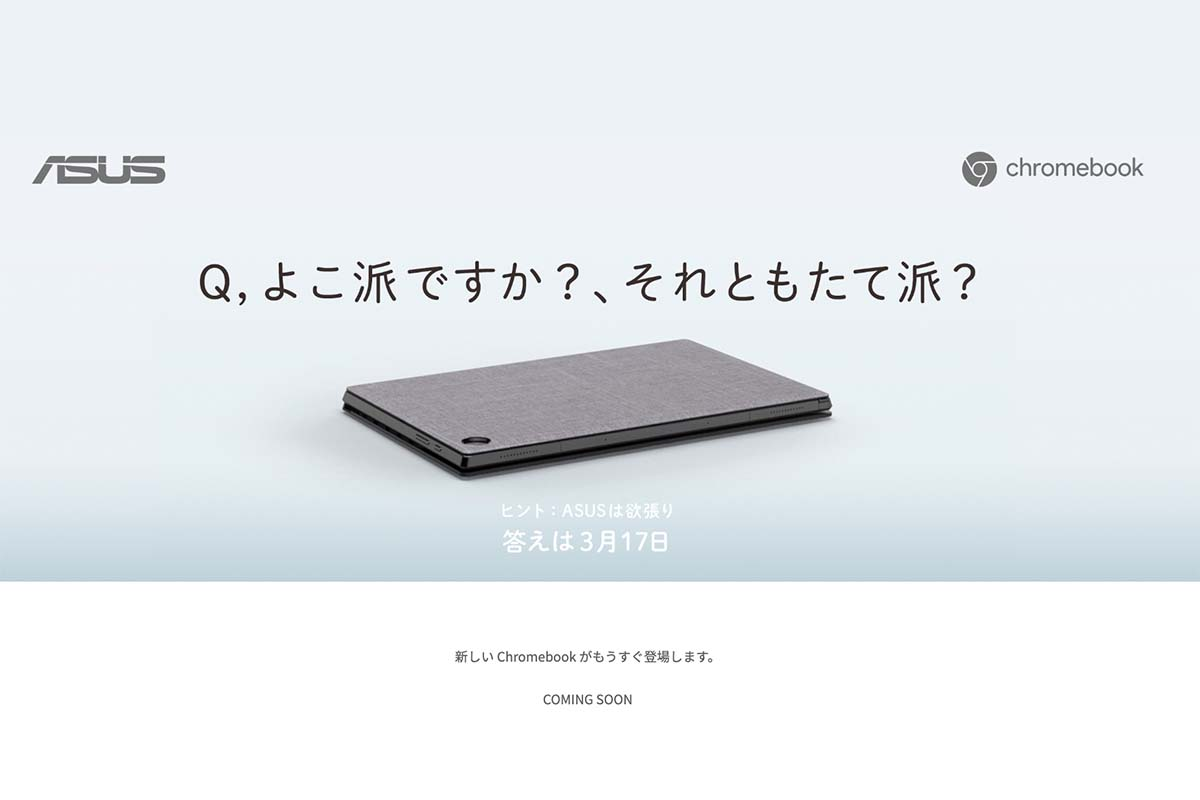 asus announce release chromebook detachable cm3000 17 mar-AcerがUSIスタイラスペンをヨーロッパで発売。価格は約7,600円