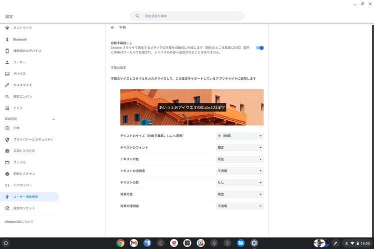 chromebook enable live capiton 00 748x499-Chromebookでもライブキャプション(自動字幕起こし)機能が使えるようになります