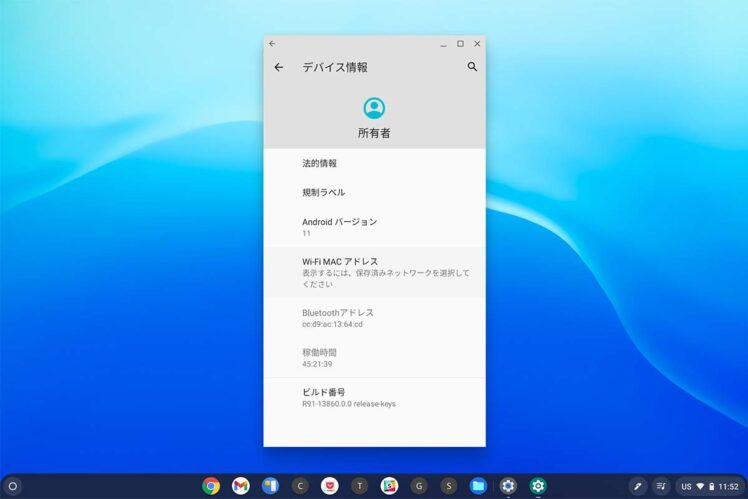 chromebook update android 11 00 748x499-Android 11が一部のChromebookのベータチャンネルに登場、ダークテーマやスケーリングの問題が修正