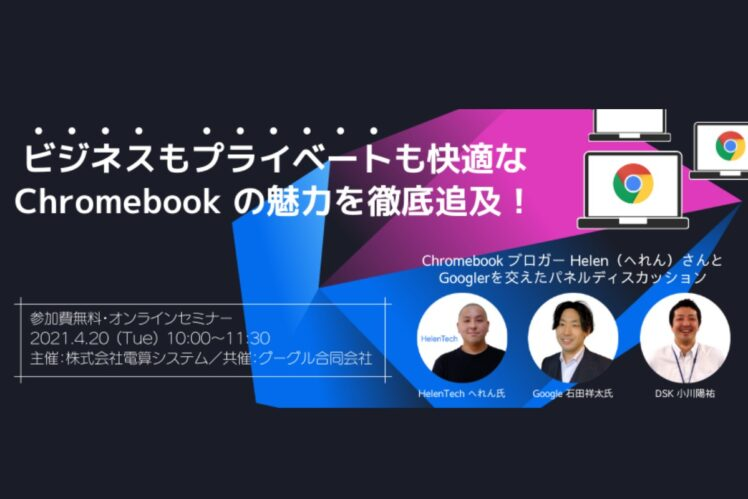 dsk web seminar 210420 banner 748x499-電算システムが無料ウェビナー「ビジネスもプライベートも快適なChromebookの魅力を徹底追及!」を4月20日に開催