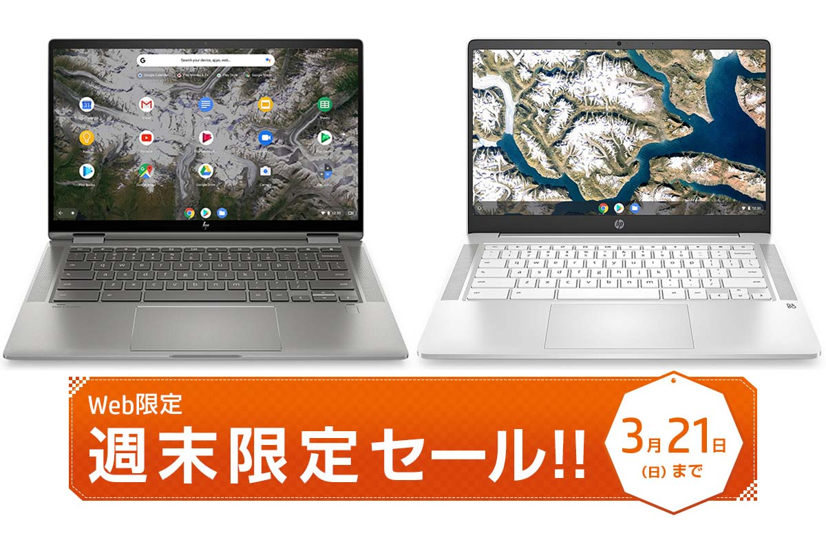 hp chromebook week end sale 210319-3月20日から開催のAmazon新生活セールでは、「Apple Watch Series 3」や「Beats Solo Pro Wireless」などが割引に