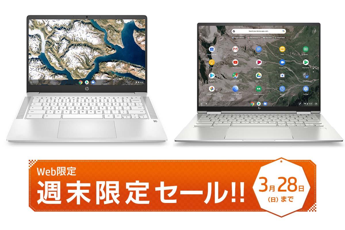 hp chromebook week end sale 210326-Chromebookに「ゲームモード」が追加されるかもしれません