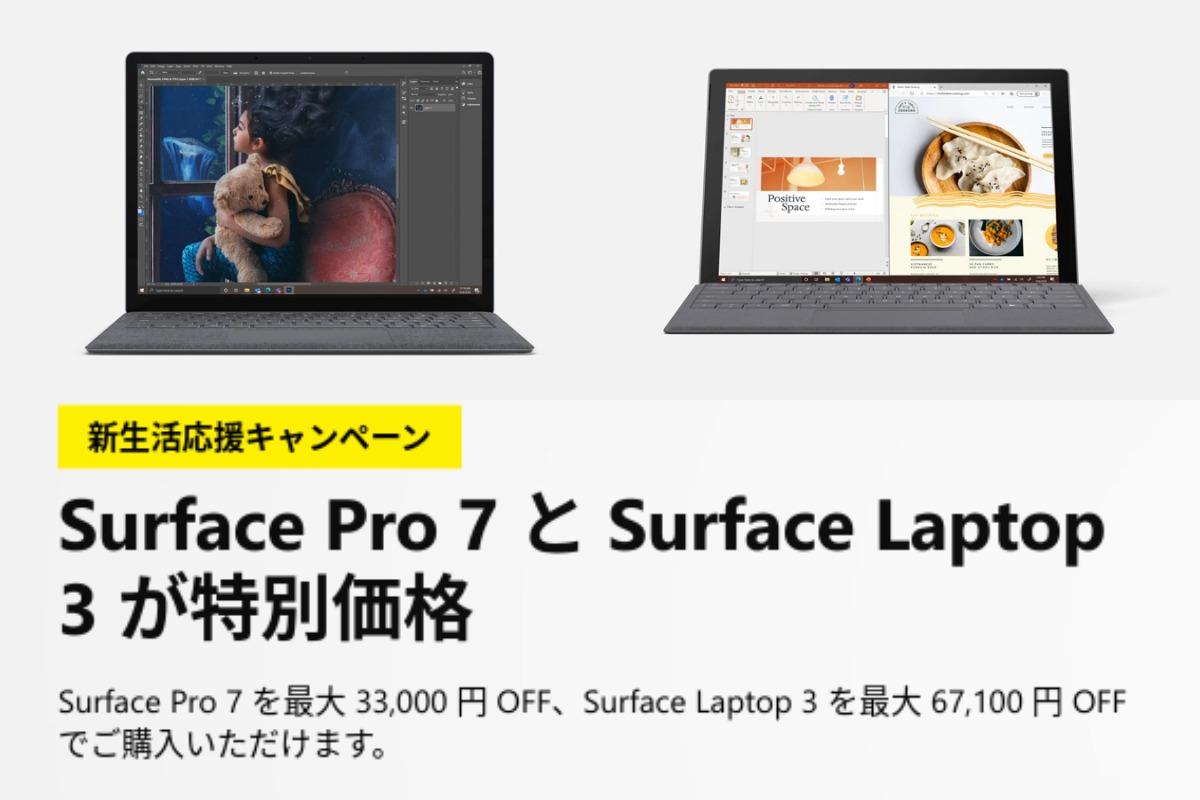 microsoft surface campaign 210305-楽天ビックカメラでChromebookがセール中!ポイントサービスと合わせて大特価