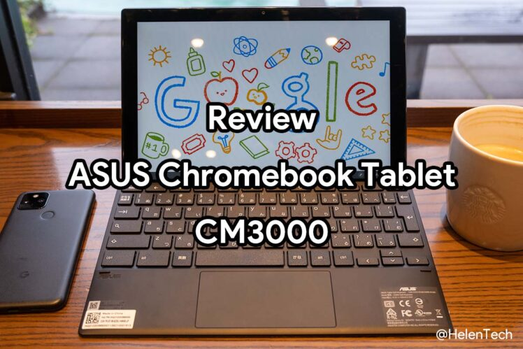 review asus chromebook table cm3000 748x499-「ASUS Chromebook Detachable CM3」をレビュー!これは名機と言えるChromebookタブレット