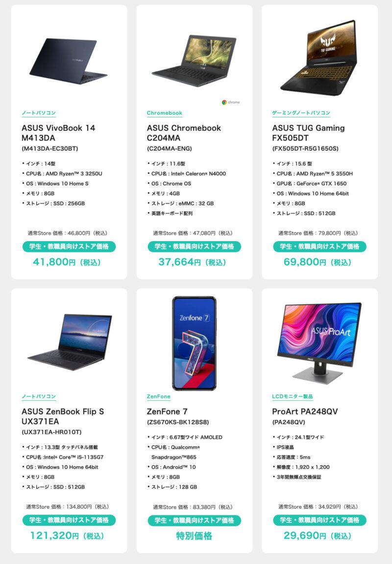 screenshot jp.store .asus .com 2021.03.10 23 11 28 800x1151-ASUS公式サイトに「学生・教職員向けストア」がオープン。Chromebookなどが特別価格で購入できます