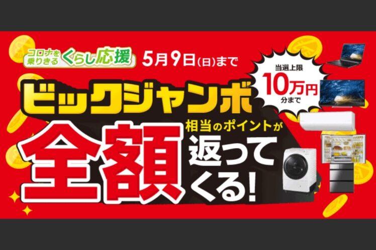 Big Jumbo Campaign Recommended Chromebook 748x499-ビックカメラのビックジャンボキャンペーンでChromebookを買うならコレ