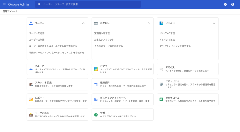 Google Console redesign 02 800x443-Google Workspaceの管理コンソールのインターフェースデザインが変更されます