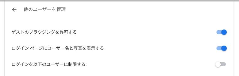 Screenshot 2021 04 01 08.02.09-Chromebookのゲストモードでロケーション履歴が明らかになるバグがあるようです