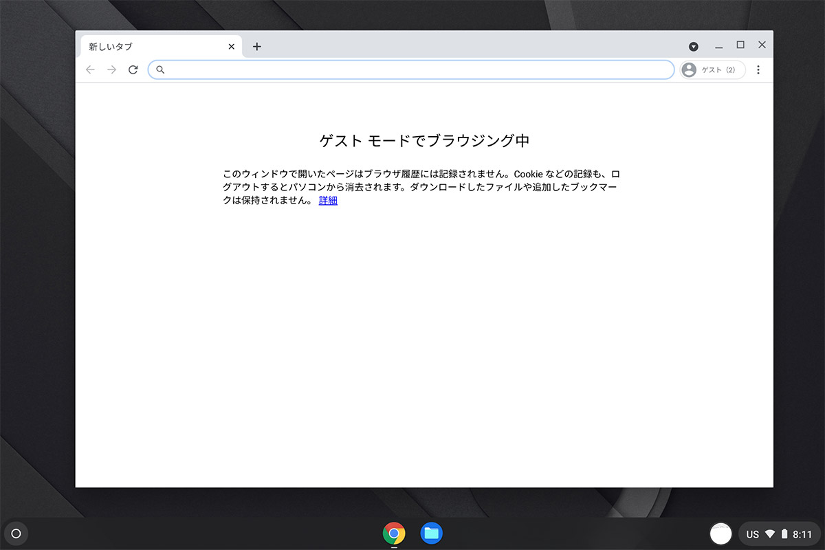There seems to be a bug that reveals location history in guest mode on Chromebooks