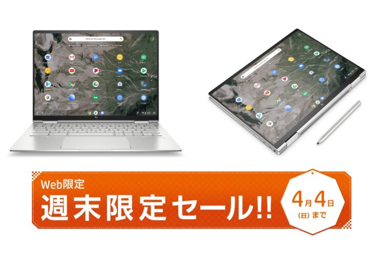 hp weekend sale chromebook 210402 748x499-「HP Chromebook x360 13c」が最安値クラスの大特価に。今週のHP公式ストア週末限定セール