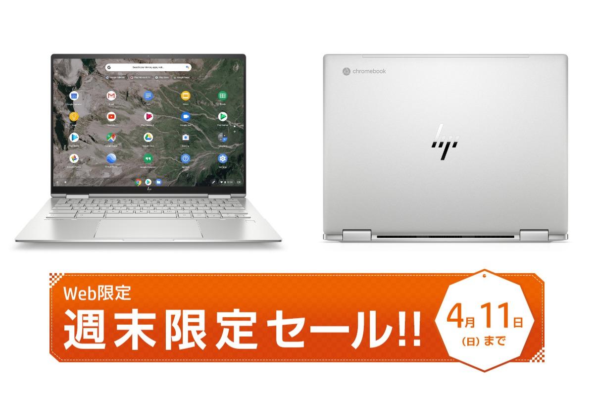 hp-weekend-sale-chromebook-210409