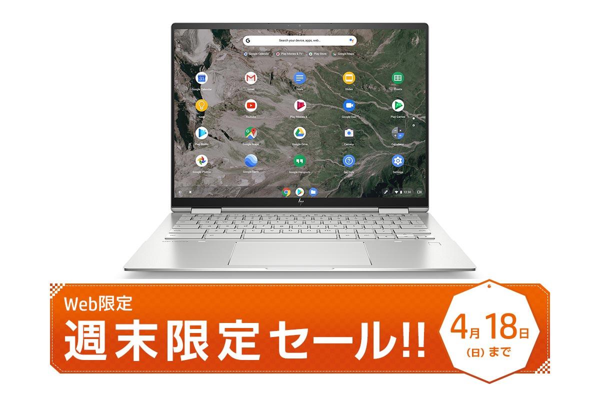 hp-weekend-sale-chromebook-210416