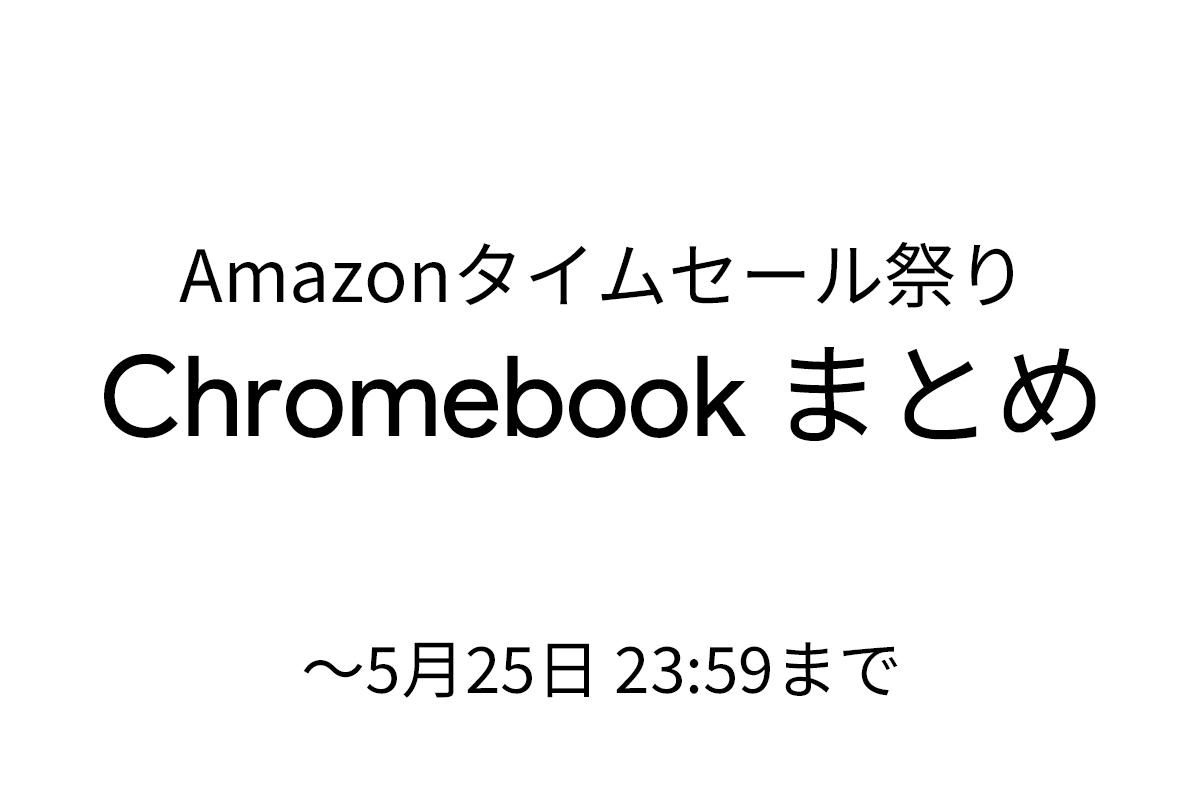 amazon-time-sale-chromebook-210523