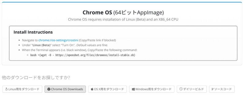 chrome-os-video-editor-openshot-download
