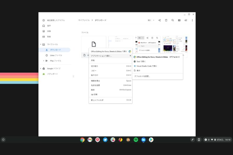 chromebook-flie-app-change-default-app