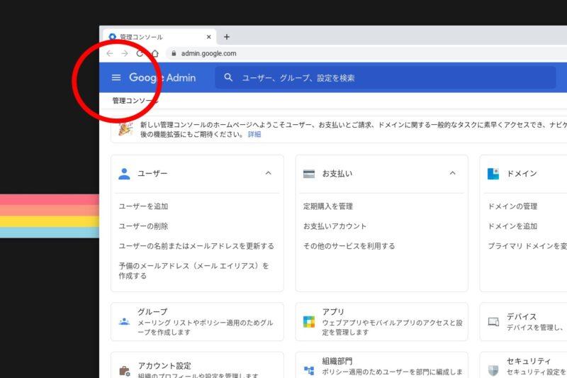管理コンソールからChromebookの「Phone Hub(スマートフォン ハブ)」を有効にする方法