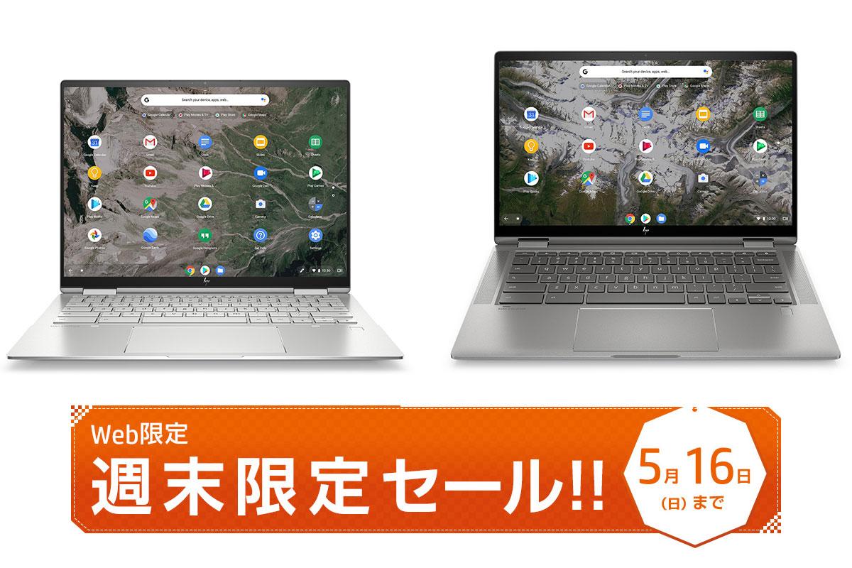 hp-weekend-sale--chromebook-210514