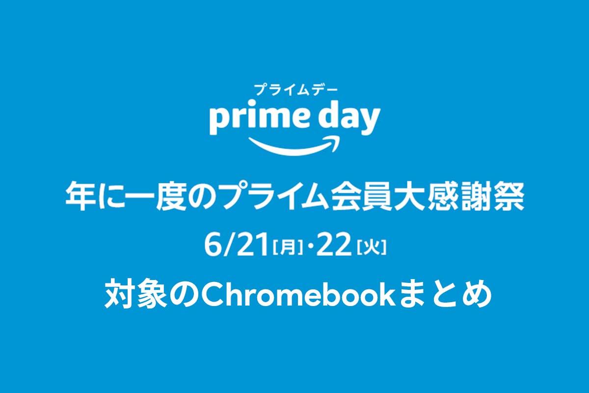 amazon-prime-day-sale-chromebook-210621