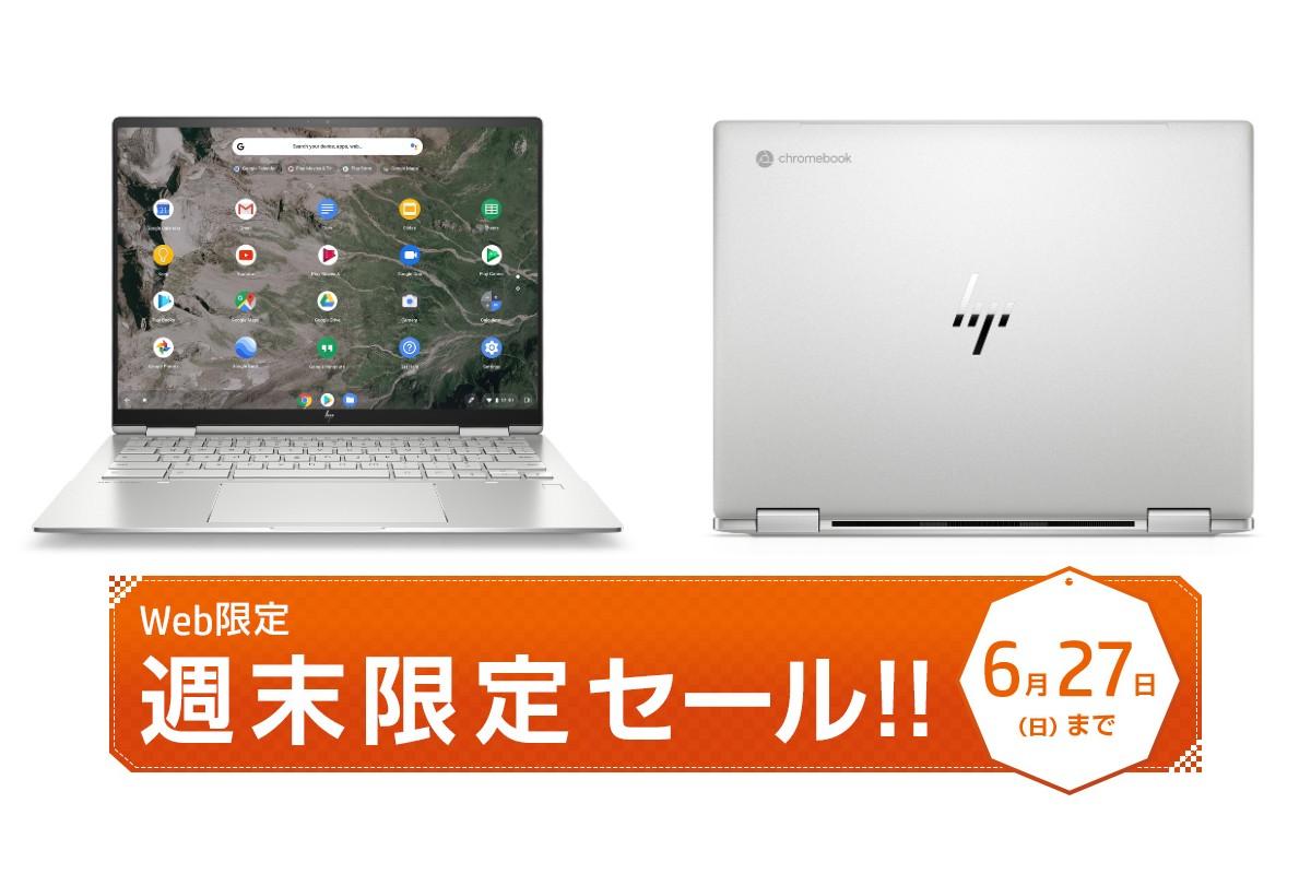 hp-chromebook-weekend-sale-210625
