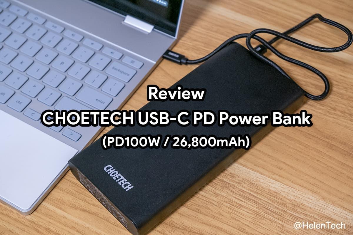 review-choetech-usb-c-pd-power-bank-b634-00