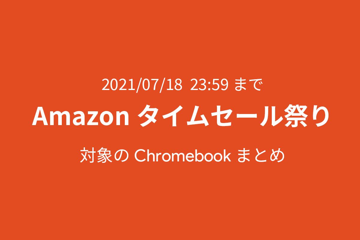 amazon-time-sale-chromebook-210716