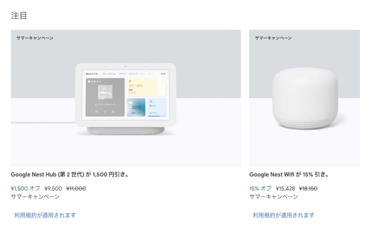 google-summer-sale-2021