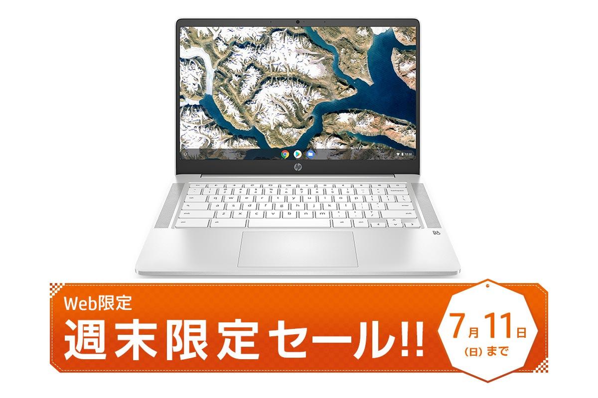 hp-weekend-sale-chromebook-210709