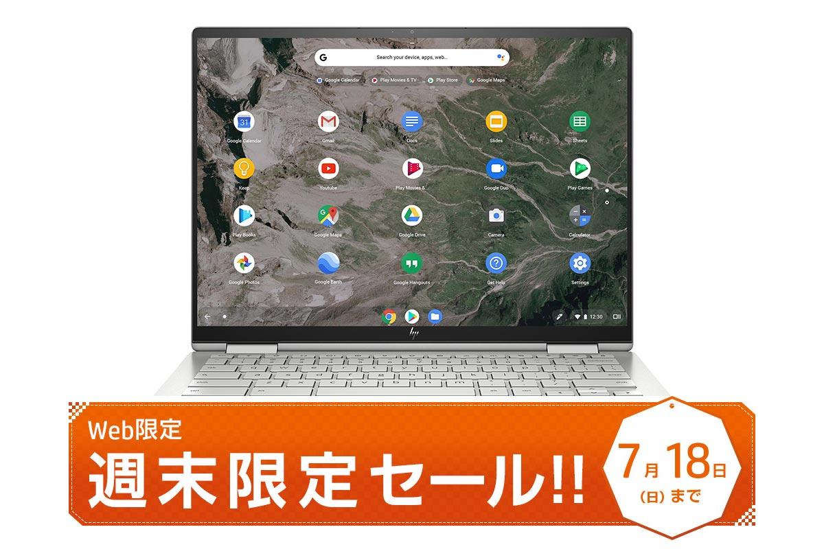 hp-weekend-sale-chromebook-210716