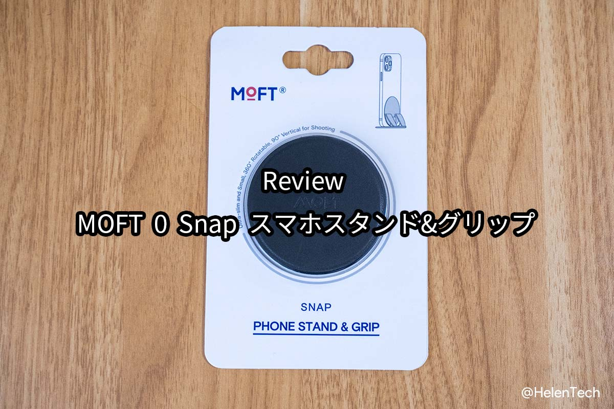 review-moft-phone-stand-grip