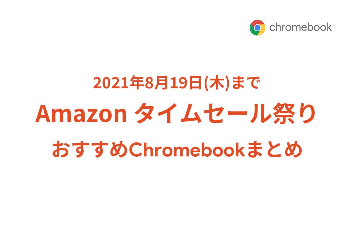 amazon-chromebook-time-sale-210817