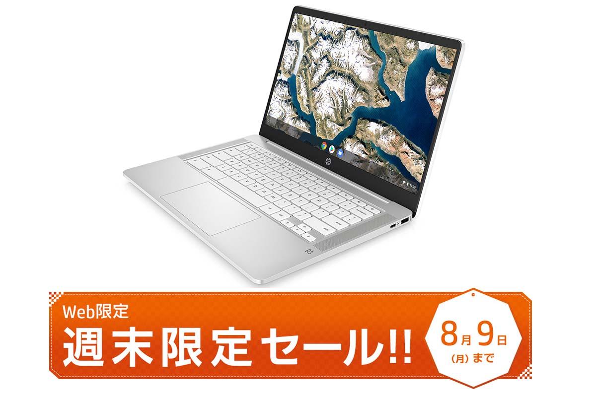 hp-chromebook-week-end-sale-210806