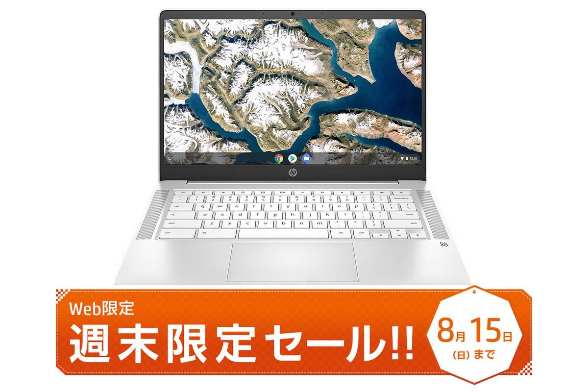 hp-chromebook-week-end-sale-210813