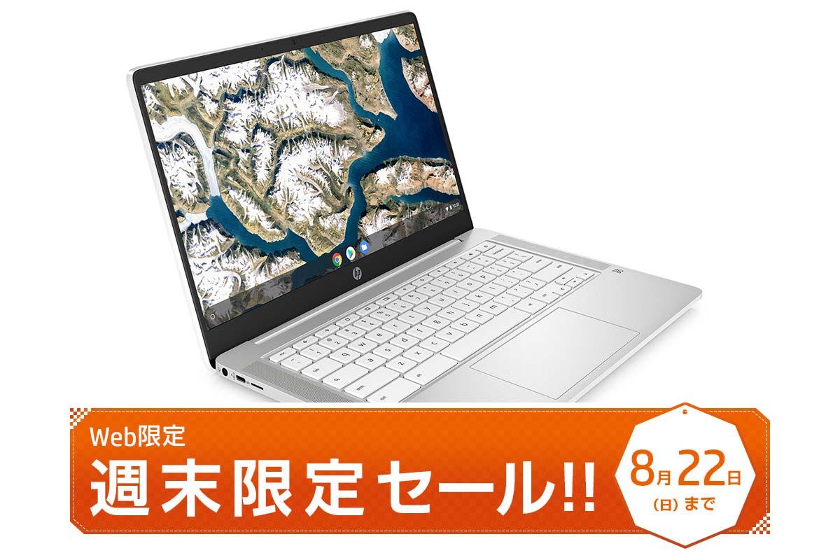 hp-chromebook-weekend-sale-210820