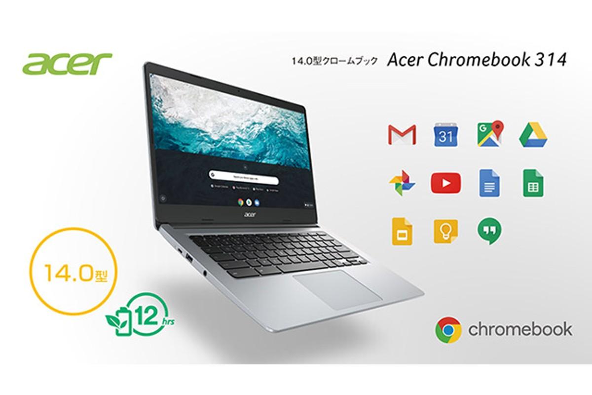 acer-japan-release-chromebook-314-af14n