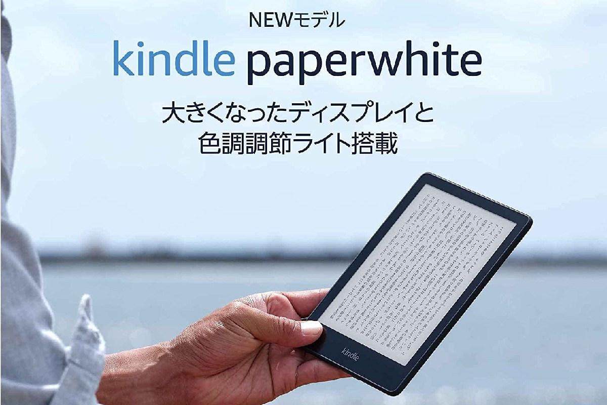 amazon-release-new-kindle-paperwhite-2021-jp