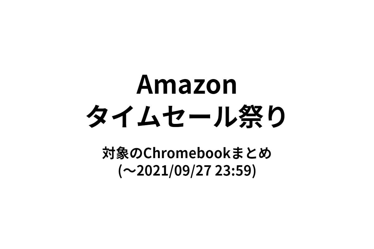 amazon-time-sale-chromebook-210925 (1)