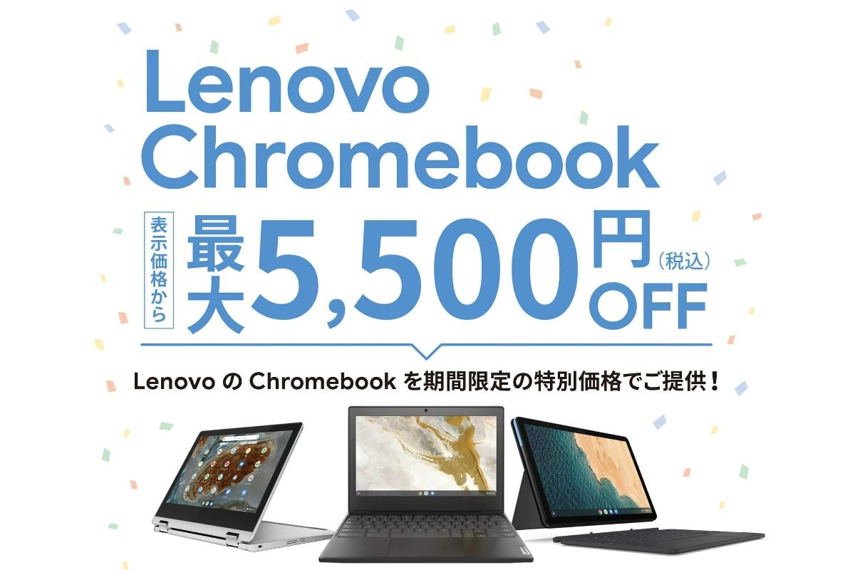 lenovo-campaign-chromebook-sale-210903